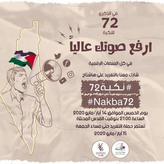 nakba4